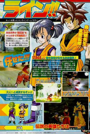 Dragon Ball MMORPG para el 2008 en Japón